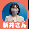 マクセルアクアパーク品川新井さん